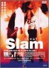 スラム [DVD]