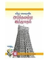 Arthamulla Indhu Madham Bind Volume (Tamil)