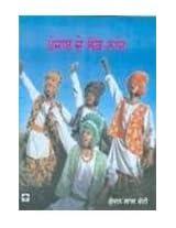 Punjab De Loknach