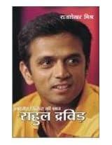 Bhartiya Cricket Ki Shaan Rahul Dravid
