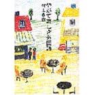 村上春樹「やがて哀しき外国語」