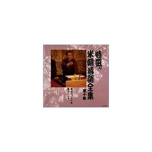 特選!! 米朝落語全集 第十集