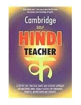 Cambridge Self Hindi Teacher