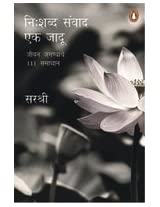 Nishabda Samvaad Ka Jaadu - Jivan Ki 111 Jigyasaaon Ka Samadhaan (Hindi)
