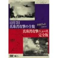 【クリックでお店のこの商品のページへ】12月7日 真珠湾攻撃の全貌/真珠湾攻撃ニュース 完全版 [DVD]