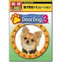 【クリックで詳細表示】新撰1980円 DearDog3