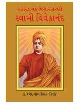 Sakaratmak Soch: Swami Vivekanand (Gujarati)