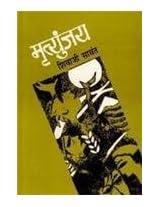 Mrityunjay (Hindi)