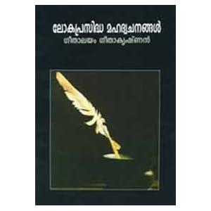 Lokaprasiddha Mahadvachanangal