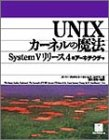 UNIXカーネルの魔法―System Vリリース4のアーキテクチャ
