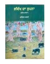 Bhavikh Da Supna