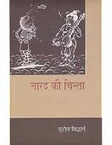 Narad Ki Chinta