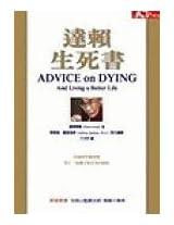 Advice on Dying: And Living a Better Life (Xue XI Yu Jiao Yu XI Lie)