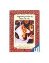 Aranyathinte Adhikaram