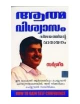Aatmvishwas Safalta Ka Dwar Malayalam