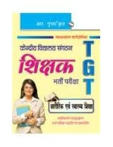 KVS Teachers PGT Physical Health Education Guide
