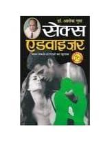 Sex Advisor (Hindi) by Dr Ashok Gupta