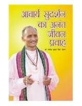 Acharya Sudarshan Ka Anant Jivan Pravah