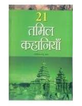 21 Tamil Kahaniyan Madhu Dhawan