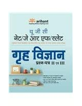 UGC Net/JRF/Slet Grah Vigyan Prashn Patr II & III (Old Edition)