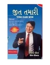Jit Tammari (You Can Win - Gujarati)