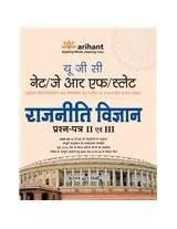 UGC Net/JRF/SLET Rajniti Vigyan Prakashan-Patra 2 Avam 3 (Old Edition)