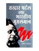 Sardar Patel Aur Bharteey Musalman (History) (IN HINDI)