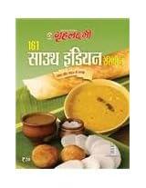 Grehlakshmi 161 South Indian Recepi
