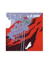 Ajintha - 2Nd Edition (Marathi) -Pb