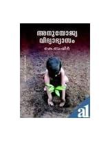 Anuyojya Vidyabhyasam