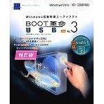 BOOT革命/USB Ver.3 Pro: ソフトウェア