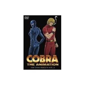 コブラ -ザ・サイコガン- VOL.3
