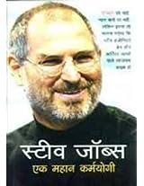 Steve Jobs - Ek Mahan Karmayogi: Ek Mahan Karnyogi