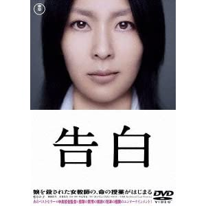 告白 【DVD特別価格版】 [DVD]