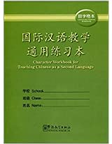 Character Workbook for Teaching Chinese as a Second Language