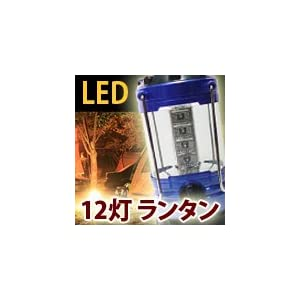 【クリックで詳細表示】12LEDライトランタン【並行輸入品】