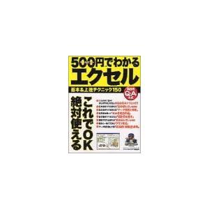 【クリックでお店のこの商品のページへ】500円でわかるエクセル―基本&上達テクニック150 (Gakken computer mook) [ムック]