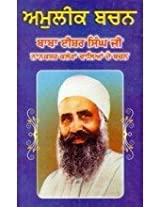 Amulik Bachan Baba Ishar Singh Ji Nanaksar Kaleran Wale Part 1