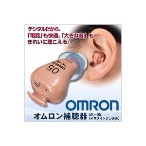 【クリックで詳細表示】オムロン補聴器AK-05(イヤメイトデジタル) 72161: ホーム&キッチン