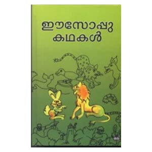 Aesopu Kathakal