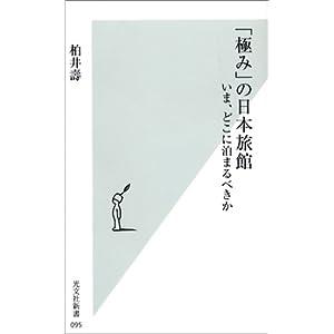 「極み」の日本旅館 (光文社新書)