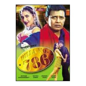 Billa No.786 |VCD