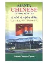 Ajanta Chinese in Two Months through medium Hindi English