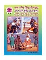 Sachittar Jeevan Baba Deep Singh Ji Shaheed - Baba Banda Singh Ji Bahadur - Bahi Mani Singh Ji Shaheed