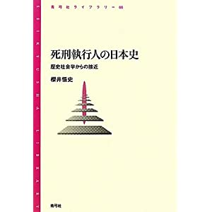 『Japanese History of Executioners: Using an Approach of Historical Sociology』