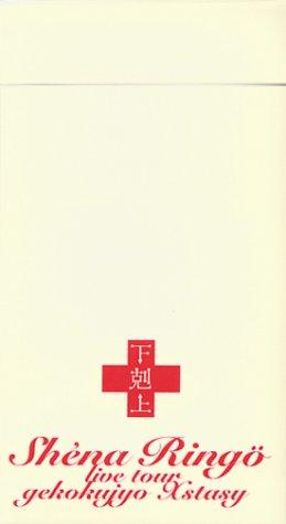 下剋上エクスタシー [DVD]