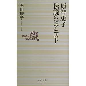 原智恵子 伝説のピアニスト