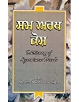 Sama aratha kosha =: Dictionary of synonimous [sic] words