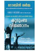 Family Wisdom now in Malayalam