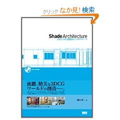 Shade Architecture 3DCGz&amp;CeAp[X